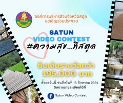 """ประกวดคลิป """"Satun Video Contest"""""""
