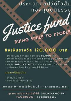 """ประกวดคลิปวิดีโอสั้น หัวข้อ """"กองทุนยุติธรรมพึ่งได้ประชาชนยิ้มออก : Justice Fund, Bring Smile to People"""""""