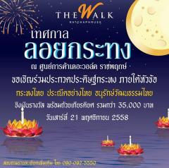 """ประกวดประดิษฐ์กระทง ภายใต้แนวคิด """"กระทงไทย ประณีตอย่างไทย อนุรักษ์วัฒนธรรมไทย"""""""