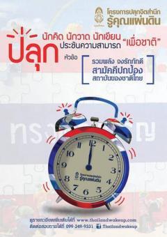 """ประกวดโครงการปลุกจิตสำนึก รู้คุณแผ่นดินปีที่ 5 หัวข้อ """"รวมพลัง จงรักภักดี สามัคคีปกป้อง สถาบันของชาติไทย"""""""