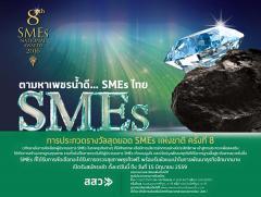 ประกวดรางวัลสุดยอด SMEs แห่งชาติ ครั้งที่ 8 : 8th SMEs National Awards 2016