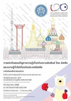 แข่งขันตอบปัญหาความรู้เกี่ยวกับความสัมพันธ์ไทย-รัสเซียและประเทศรัสเซีย (ระดับมัธยมศึกษาตอนปลาย)