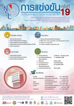 แข่งขันพัฒนาโปรแกรมคอมพิวเตอร์แห่งประเทศไทย ครั้งที่ 19 : NSC 2017