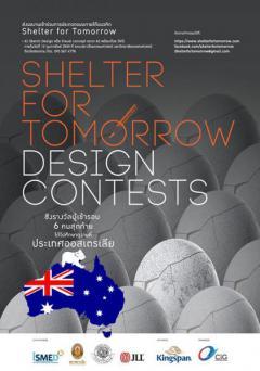 """ประกวดแนวคิดทางสถาปัตยกรรม หัวข้อ """"Shelter for Tomorrow"""""""