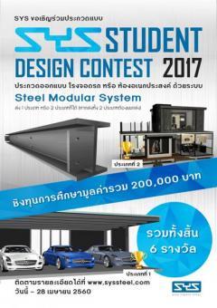 """ประกวดแบบ SYS Student Design Contest 2017 """"STEEABLE : Modular System"""" : สถาปัตยกรรมโครงสร้างเหล็กประเภทนักศึกษา ประจำปี 2560"""