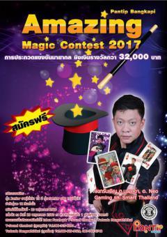 """ประกวดแข่งขันมายากล 2017 """"Amazing Magic Contest 2017 @ Pantip Bangkapi"""""""