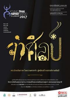 """ประกวดโครงการ """"ยุวศิลปินไทย 2560 : Young Thai Artist Award 2017"""""""