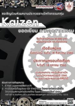 """ประกวดรางวัลกิจกรรมกลุ่ม """"Kaizen ยอดเยี่ยม ภาคอุตสาหกรรม"""""""