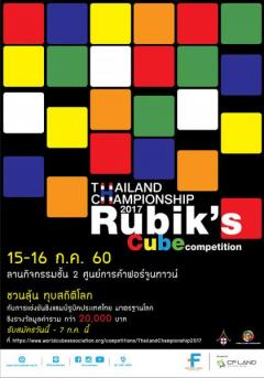 """แข่งขันรูบิค """"Thailand Championship 2017 Rubik's Cube Competition"""""""
