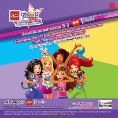 """ประกวด """"LEGO Friends Young Model Contest"""""""