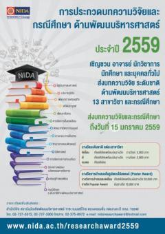 ประกวดบทความวิจัยและกรณีศึกษา ด้านพัฒนบริหารศาสตร์ ระดับชาติ ประจำปี 2559