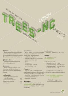 """ประกวดแบบอาคารโดยใช้เกณฑ์ TREES-NC 2016 """"Design TREES-NC Building 2016"""""""