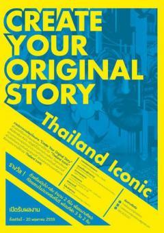 """ประกวดงานศิลปะโครงการ """"Create Your Original Story"""" สร้างสรรค์เรื่องราวในแบบของคุณภายใต้ห้วข้อ """"Thailand Iconic"""""""
