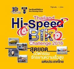 """แข่งขันสุดยอดนวัตกรรมจักรยานความเร็วสูงแห่งประเทศไทย """"Thailand Hi-Speed Bike Challenge 2016"""""""