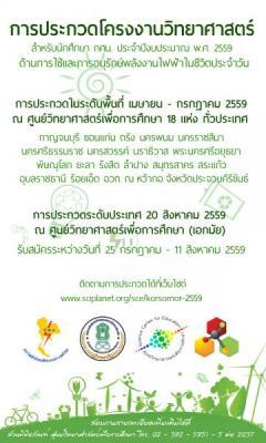 ประกวดโครงงานวิทยาศาสตร์ สำหรับนักศึกษา กศน. ปี 2559