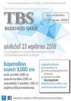 """แข่งขันตอบปัญหาทางธุรกิจระดับมัธยมศึกษาตอนปลาย """"TBS Business Quiz 2016"""""""