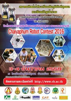 """แข่งขันหุ่นยนต์เยาวชนชิงแชมป์ประเทศไทย ปี 2559 """"Chaiyaphum Robot Contest 2016"""""""