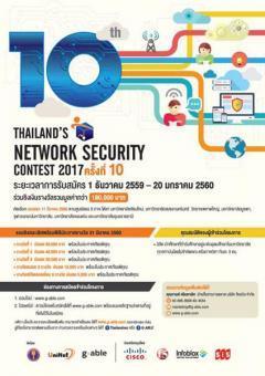 """แข่งขัน """"Thailand's Network Security Contest 2017 ครั้งที่ 10"""""""