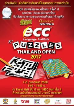 """แข่งขันเกมกีฬาทางวิชาการ """"อีซีซี พัซเซิล ไทยแลนด์โอเพ่น ครั้งที่ 8 และคำคม ชิงแชมป์ประเทศไทย ครั้งที่ 10"""" ประจำปี 2560"""