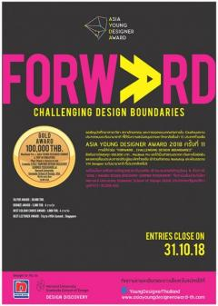 "ประกวด ""ASIA YOUNG DESIGNER AWARD 2018 ครังที่ 11"" หัวข้อ ""FORWARD , CHALLENGING DESIGN BOUNDARIES"""