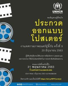 ประกวดออกแบบโปสเตอร์ งานเทศกาลภาพยนตร์ผู้ลีภัย ครั้งที่ 9