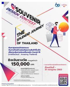 """ประกวดออกแบบสินค้าที่ระลึก """"Souvenir Design Contest: The splendid Journey of Thailand"""
