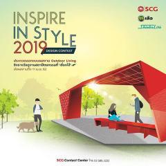 """ประกวดออกแบบผลงาน """"Inspire In Style Design Contest 2019"""" Revitalize your 'Outdoor Living' in your campus"""