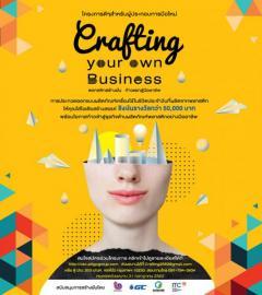 """ประกวดออกแบบผลิตภัณฑ์เครื่องใช้ในชีวิตประจำวันที่ทําจากพลาสติก """"Crafting Your Own Business : พลาสติกสร้างฝัน ก้าวแรกสู่มืออาชีพ"""""""