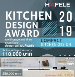 ประกวด Häfele Kitchen Design Award 2019