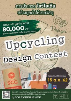 """ประกวดโชว์ไอเดียสร้างมูลค่าให้เศษวัสดุ """"SCG Upcycling Design Contest"""""""