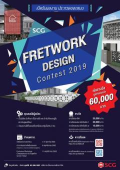 """ประกวดออกแบบ """"SCG Fretwork Design Contest 2019"""""""