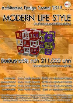 """ประกวด """"Architecture Design Contest 2019"""" หัวข้อ """"บ้านที่ตอบสนองวิถีชีวิตสมัยใหม่ : MODERN LIFE STYLE"""""""