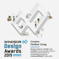 """ประกวดออกแบบเฟอร์นิเจอร์ """"WINDSOR Design Awards 2019"""" หัวข้อ """"Creative Outdoor Living"""""""