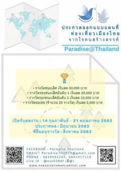 ประกวดออกแบบแผนที่ท่องเที่ยวเมืองไทย จากใจคนสร้างสรรค์