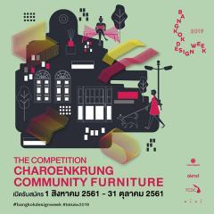 """ประกวดออกแบบเฟอร์นิเจอร์สาธารณะ (Street Furniture) """"Charoenkrung Community Furniture Competition"""""""