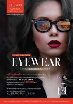 """ประกวดออกแบบผลิตภัณฑ์แว่นตา """"SILMO Bangkok Eyewear Design Contest 2019"""""""