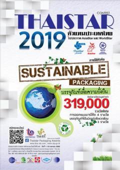 ประกวดบรรจุภัณฑ์ไทย ประจำปี 2562 : ThaiStar Packaging Awards 2019
