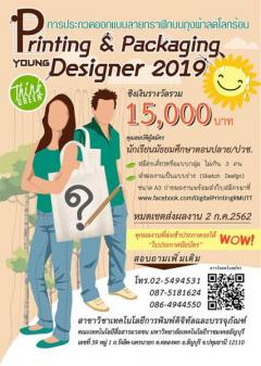 """ประกวดออกแบบลายกราฟิกบนถุงผ้าลดโลกร้อน """"Printing & Packaging YOUNG Designer 2019"""""""