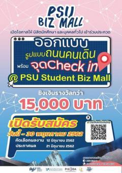 """ประกวด """"ออกแบบรูปแบบถนนคนเดินพร้อมจุด Cheek in @ PSU Student Biz Mall"""""""