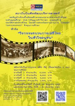 """ประกวดโปสเตอร์ Infographic หัวข้อ """"วีรกรรมขบวนการเสรีไทย ในหัวใจอนุชน"""""""