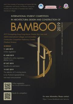 """ประกวดออกแบบสถาปัตยกรรมไม้ไผ่ """"Guangdong-Hong Kong-Macao Greater Bay Area and ASEAN International Colleges and Universities Construction Competition"""""""