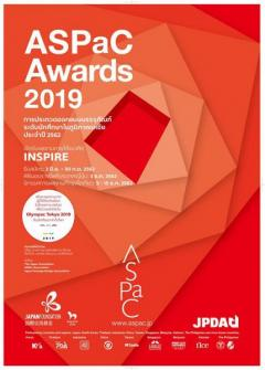 ประกวดออกแบบบรรจุภัณฑ์ระดับนักศึกษาในภูมิภาคเอเชีย ประจำปี 2562 : ASPaC Awards 2019