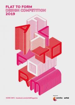 """ประกวดออกแบบ """"FLAT TO FORM : Design Competition 2019"""""""