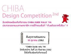 """ประกวดออกแบบภาพกราฟิก """"CHIBA Design Competition 2nd"""""""