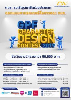 """ประกวดออกแบบคาแรคเตอร์สื่อสารของ กบข. """"GPF Character Design Contest 2019"""""""