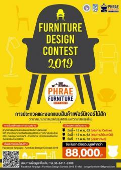 """ประกวดและออกแบบสินค้าเฟอร์นิเจอร์ไม้สัก """"Furniture Design Contest 2019"""""""