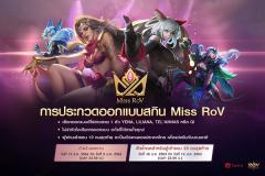 """ประกวดออกแบบสกิน """"Miss RoV Design Contest"""""""
