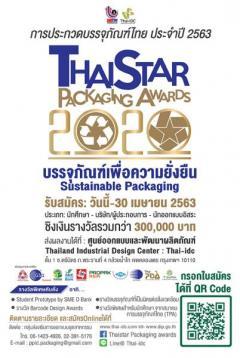 ประกวดบรรจุภัณฑ์ไทย ประจำปี 2563 : ThaiStar Packaging Awards 2020