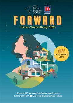 """ประกวดออกแบบและผลิตโคมไฟ """"The inspire design Lamp Design Contest 2020"""""""