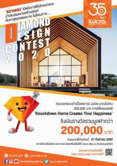 """ประกวดออกแบบบ้านน็อคดาวน์ """"DIAMOND Design Contest 2020"""""""